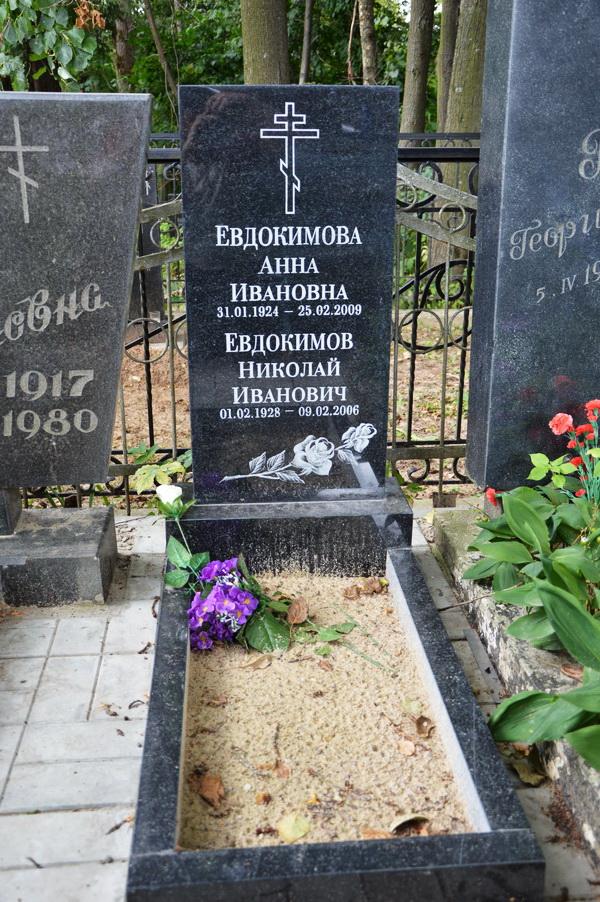 Ваза. Габбро-диабаз Чехов, Московская обл. памятник с сердцем История и культура